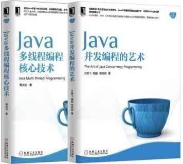 Java并发编程的艺术