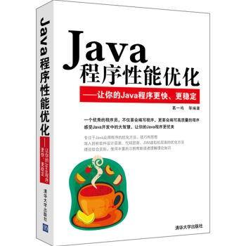 Java程序性能优化