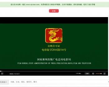 最新全网VIP视频解析源码 带打赏功能